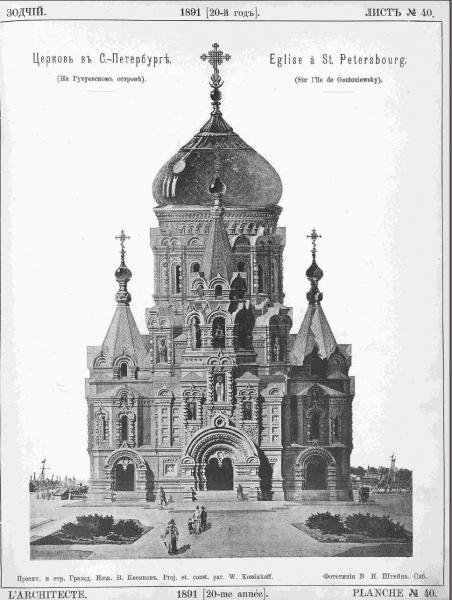 Из журнала Зодчий за 1891 год